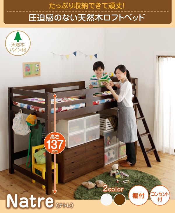 子ども部屋に収納ベッドを選ぶポイント!