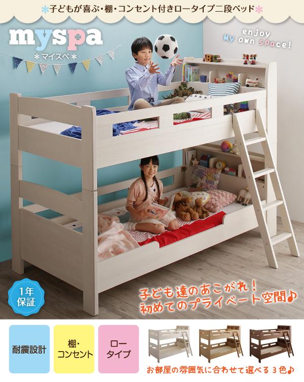 子供用の二段ベッド選びの基本!失敗しない二段ベッドの選び方を教えます!