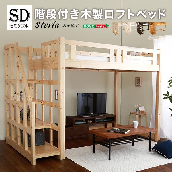狭い部屋でも広く寝たい!セミダブルのロフトベッドおすすめ品と選び方