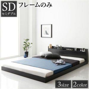 ベッド 低床 ロータイプ